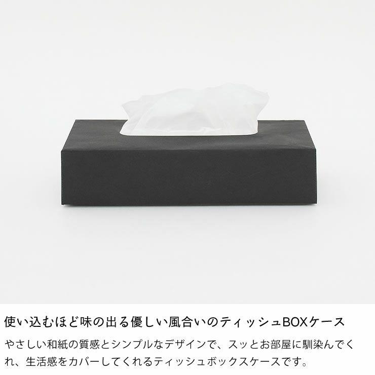 SIWA(シワ)ティッシュボックスケース(薄型タイプ用)_詳細05