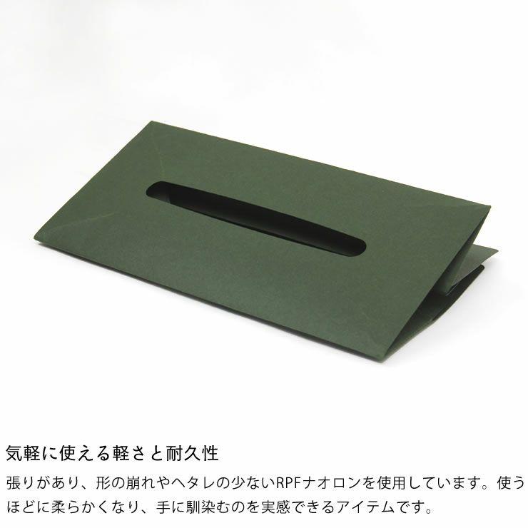 SIWA(シワ)ティッシュボックスケース(薄型タイプ用)_詳細07
