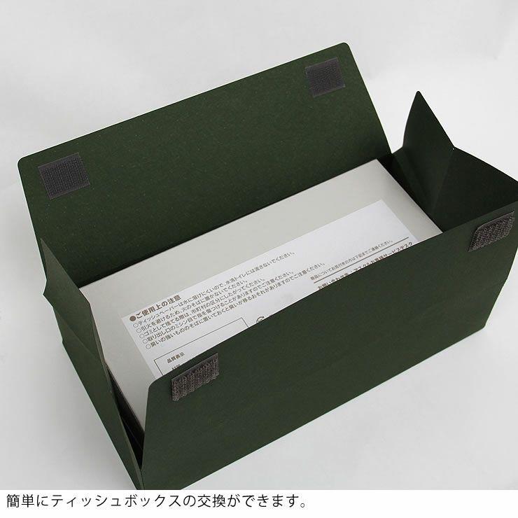 SIWA(シワ)ティッシュボックスケース(薄型タイプ用)_詳細11