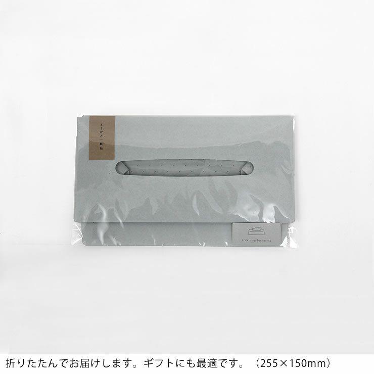 SIWA(シワ)ティッシュボックスケース(薄型タイプ用)_詳細13