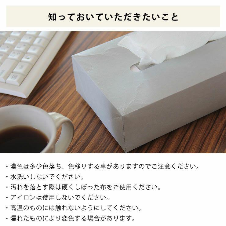 SIWA(シワ)ティッシュボックスケース(薄型タイプ用)_詳細15