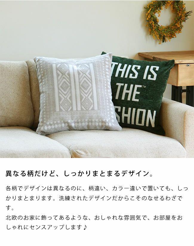 遊びゴコロのある素敵なデザインとシックな色味のインサイドクッション_詳細05