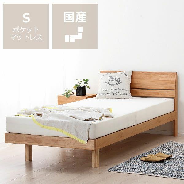 シンプルなデザインのアルダー材の木製すのこベッド シングルサイズポケットコイルマット付_詳細01