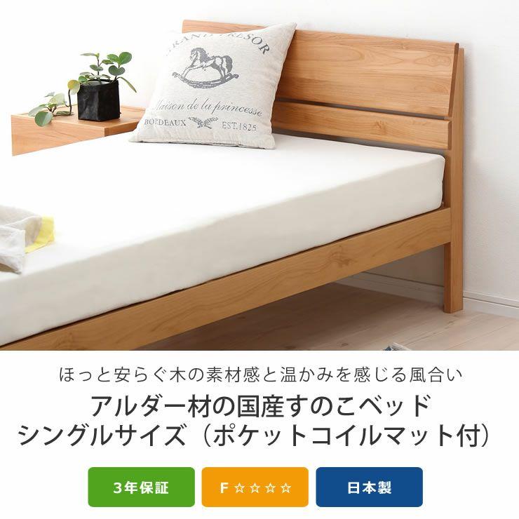 シンプルなデザインのアルダー材の木製すのこベッド シングルサイズポケットコイルマット付_詳細04