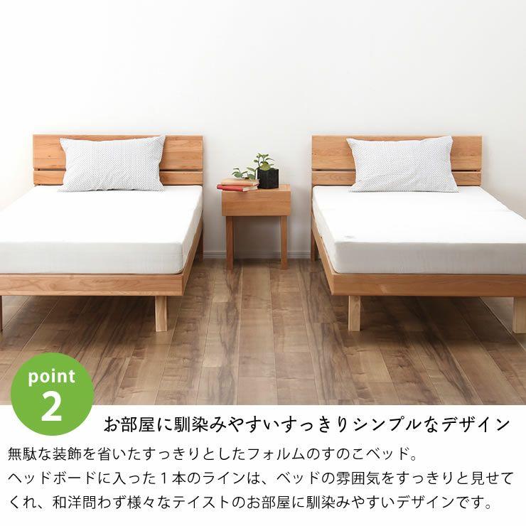 シンプルなデザインのアルダー材の木製すのこベッド シングルサイズポケットコイルマット付_詳細07