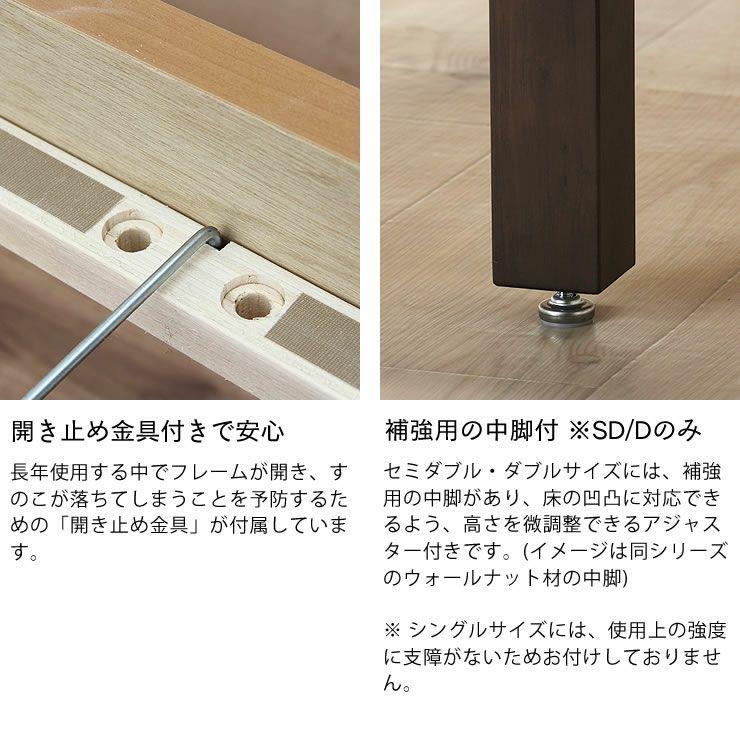シンプルなデザインのアルダー材の木製すのこベッド シングルサイズポケットコイルマット付_詳細13