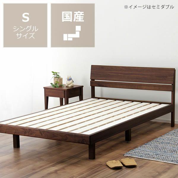 シンプルなデザインのウォールナット材の木製すのこベッド シングルサイズフレームのみ_詳細01