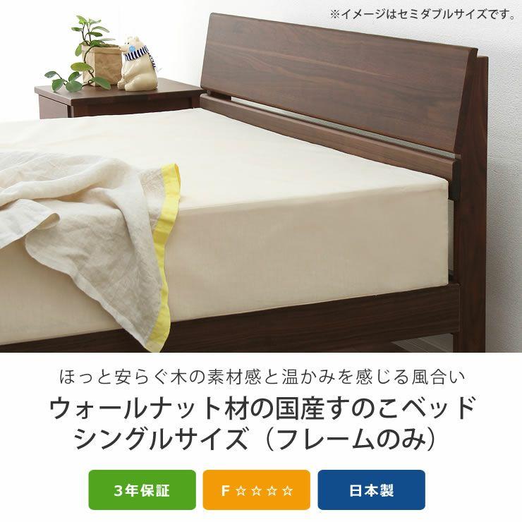 シンプルなデザインのウォールナット材の木製すのこベッド シングルサイズフレームのみ_詳細04