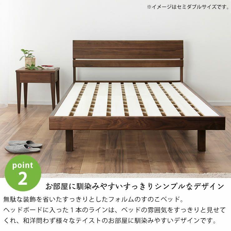 シンプルなデザインのウォールナット材の木製すのこベッド シングルサイズフレームのみ_詳細07