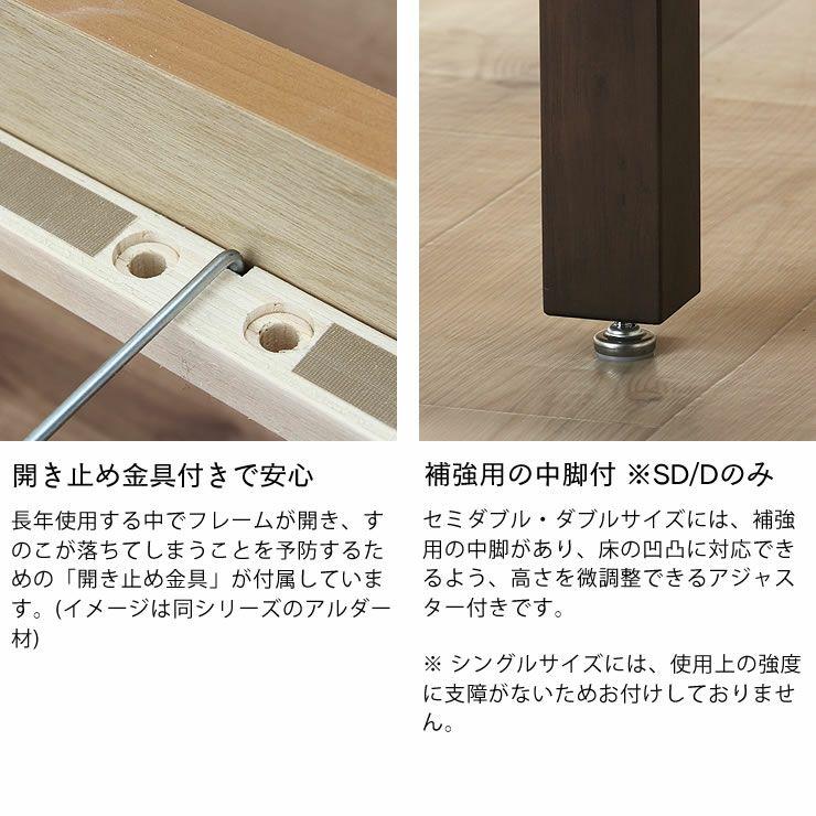 シンプルなデザインのウォールナット材の木製すのこベッド シングルサイズフレームのみ_詳細13