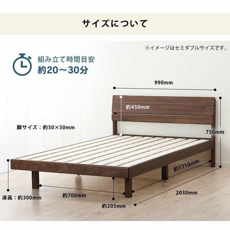シンプルなデザインのウォールナット材の木製すのこベッド シングルサイズフレームのみ_詳細15