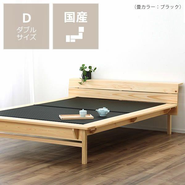 木目の美しい宮付きひのき材の木製畳ベッド ダブルサイズ_詳細01