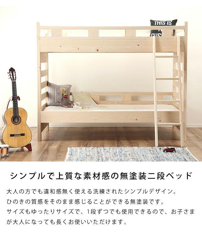床高を変えられるナチュラルな無塗装の国産ひのき2段ベッド_詳細04