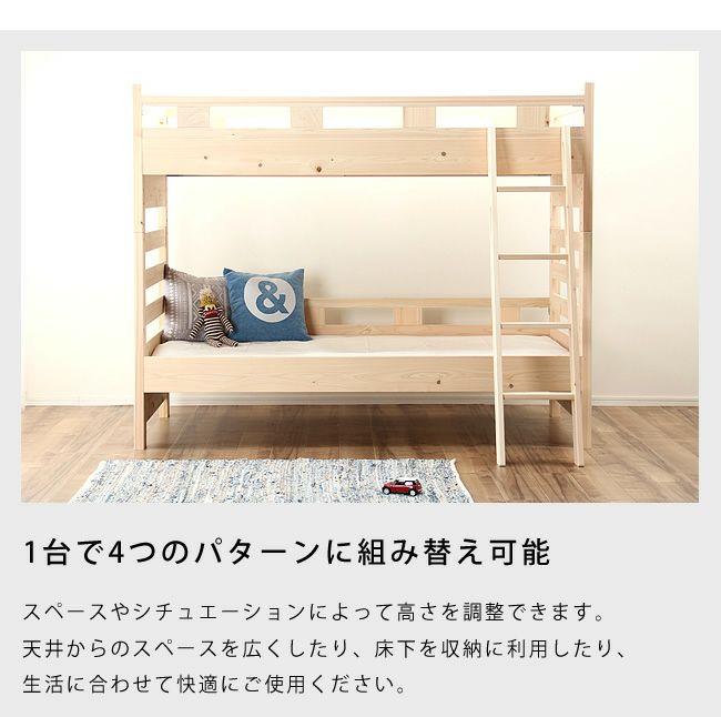 床高を変えられるナチュラルな無塗装の国産ひのき2段ベッド_詳細05