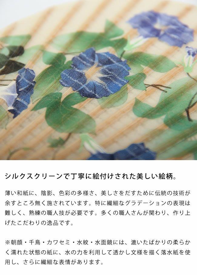 カミノシゴト(家田紙工)水うちわ小判型(1枚)_詳細08
