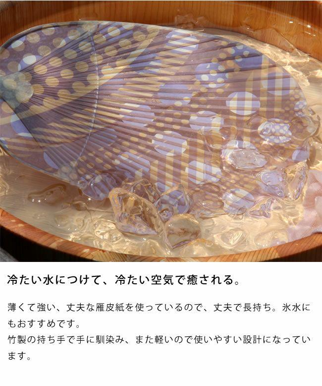 カミノシゴト(家田紙工)HIROCOLEDGE&Co.シリーズ水うちわ小判型(1枚)_詳細07