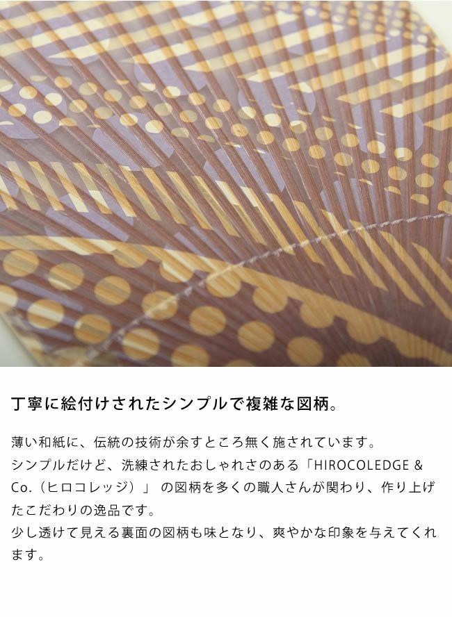 カミノシゴト(家田紙工)HIROCOLEDGE&Co.シリーズ水うちわ小判型(1枚)_詳細08