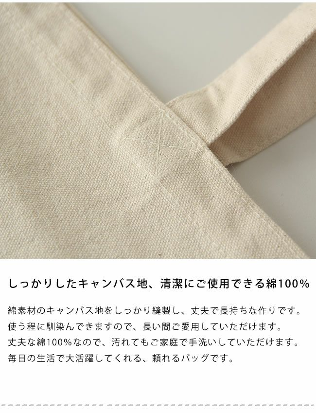 キミのつくえグッズトートバッグ_詳細07