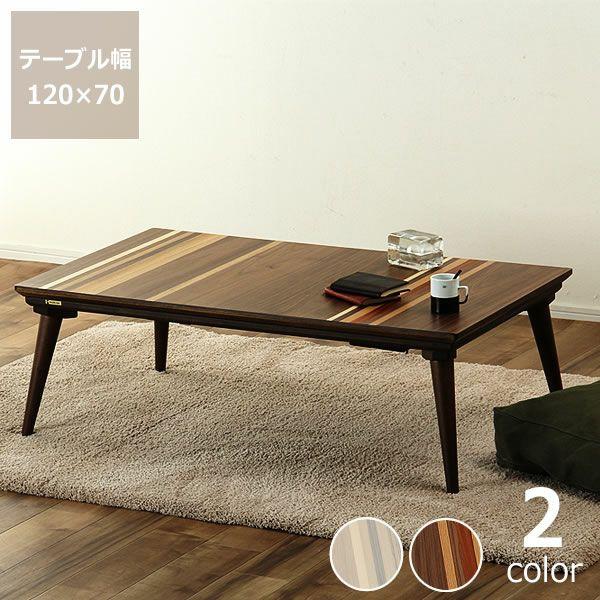 こたつテーブル 長方形120cm幅 天然杢5種_詳細01