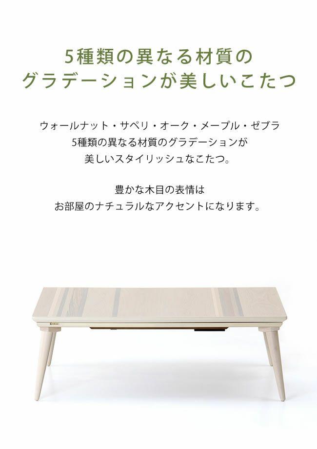こたつテーブル 長方形120cm幅 天然杢5種_詳細05