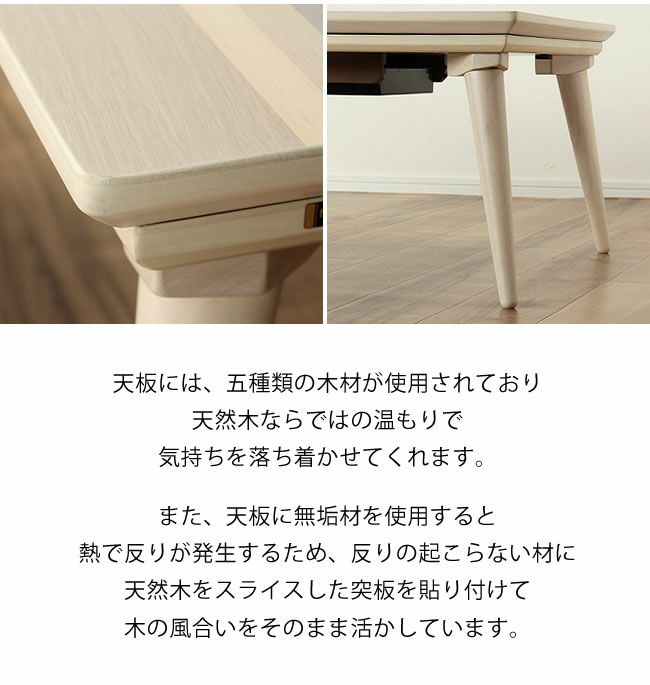 こたつテーブル 長方形120cm幅 天然杢5種_詳細07