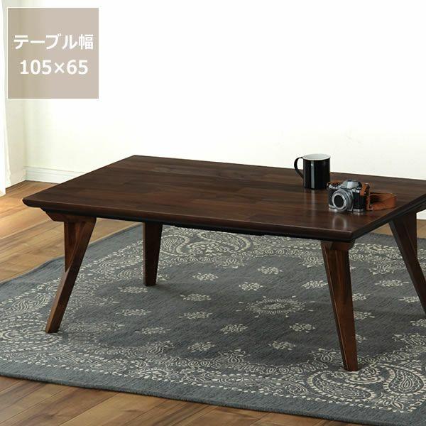 こたつテーブル 長方形105cm幅 ウォールナット材_詳細01