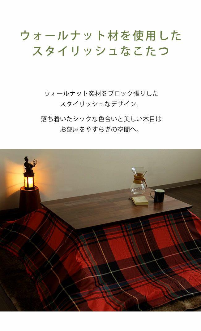 こたつテーブル 長方形105cm幅 ウォールナット材_詳細05