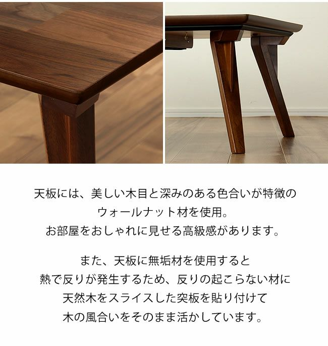こたつテーブル 長方形105cm幅 ウォールナット材_詳細07