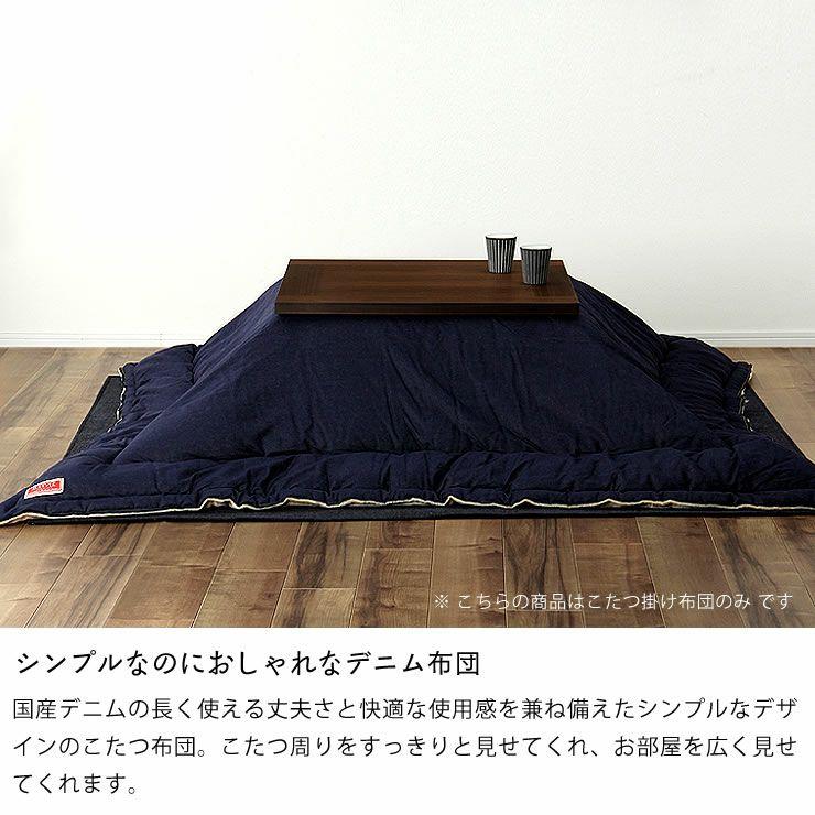 こたつ布団  薄掛け単品 190cm×190cm 「正方形 75~90cm」用_詳細05