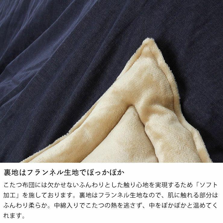 こたつ布団  薄掛け単品 190cm×190cm 「正方形 75~90cm」用_詳細06