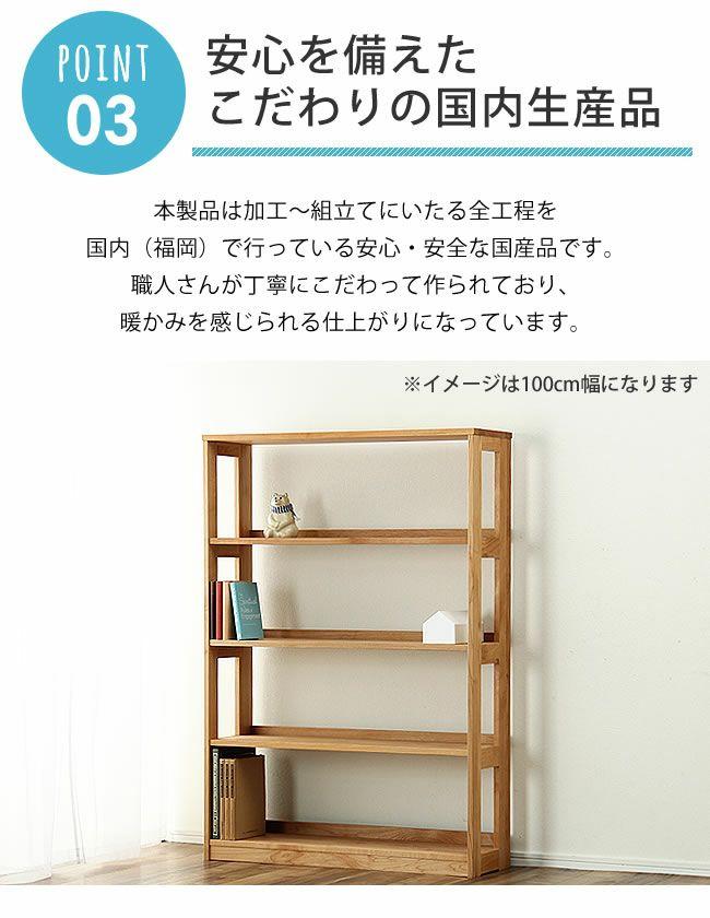 アルダー無垢材を贅沢に使ったブックシェルフ70cm幅_詳細06