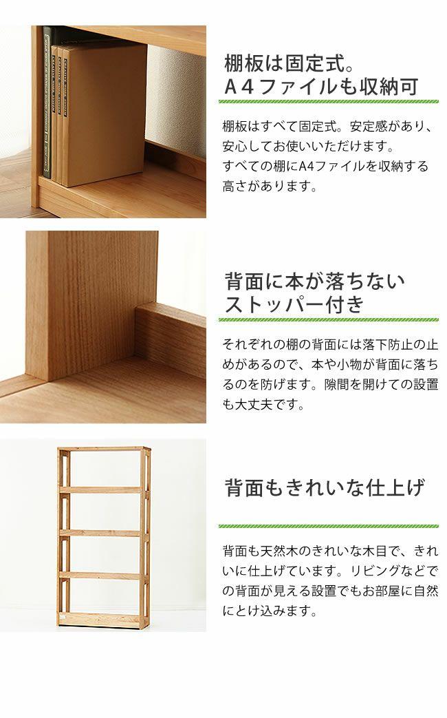 アルダー無垢材を贅沢に使ったブックシェルフ70cm幅_詳細07