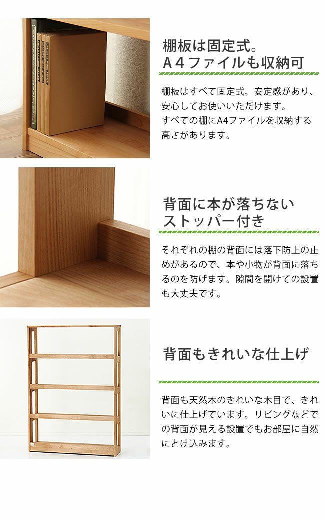 アルダー無垢材を贅沢に使ったブックシェルフ100cm幅_詳細07