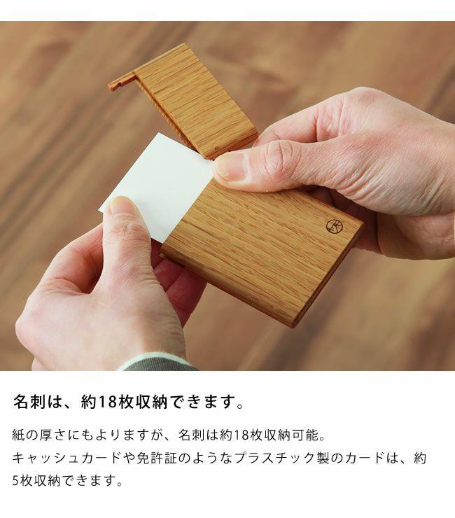 ヤクモ家具製作所木製名刺ケースオーク材_詳細06
