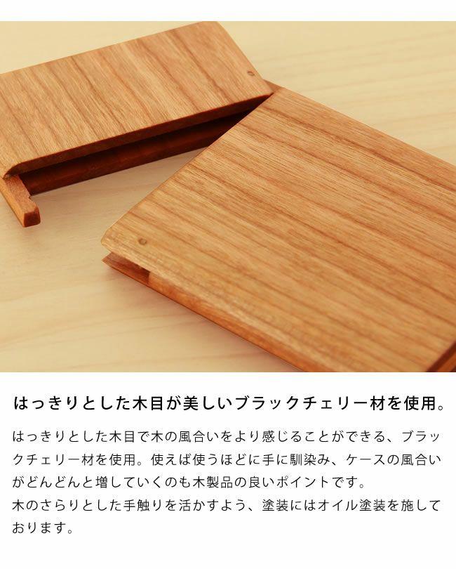 ヤクモ家具製作所木製名刺ケースブラックチェリー材_詳細04