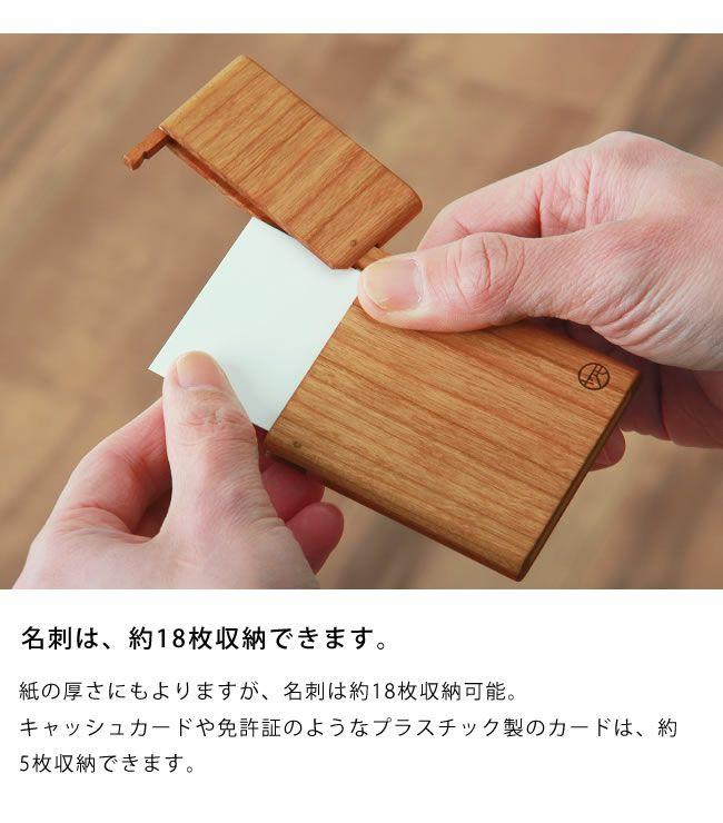 ヤクモ家具製作所木製名刺ケースブラックチェリー材_詳細06