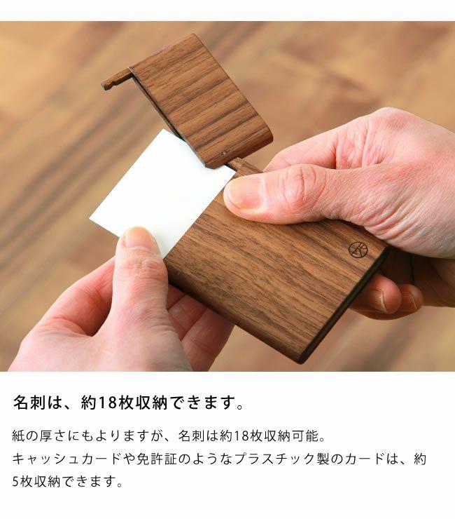 ヤクモ家具製作所木製名刺ケースウォールナット材_詳細06