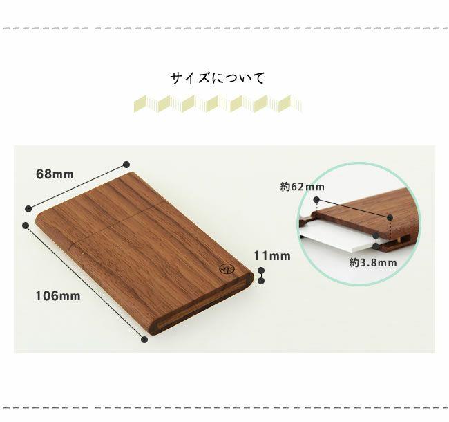 ヤクモ家具製作所木製名刺ケースウォールナット材_詳細08