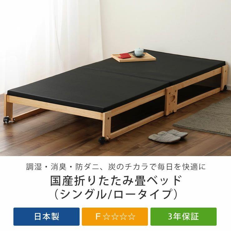 出し入れ簡単!折り畳みが驚くほど軽くてスムーズな炭入り折りたたみベッド 畳ベッドシングルロータイプ_詳細04