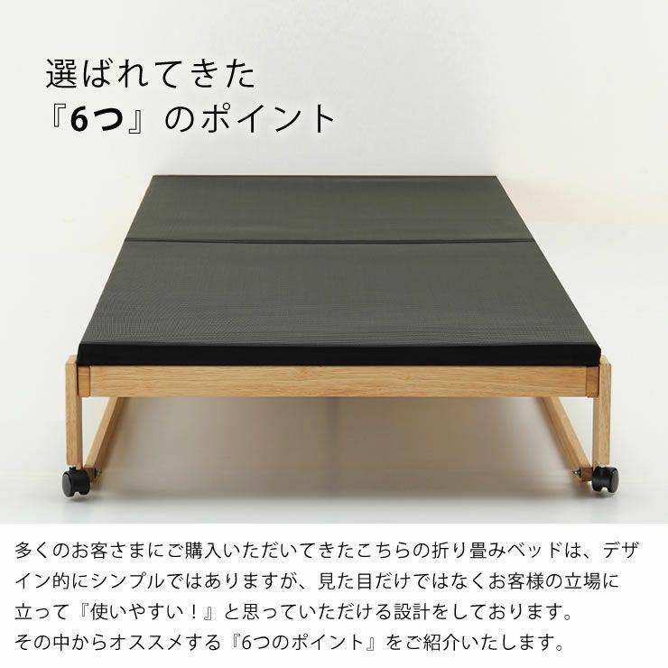 出し入れ簡単!折り畳みが驚くほど軽くてスムーズな炭入り折りたたみベッド 畳ベッドシングルロータイプ_詳細05