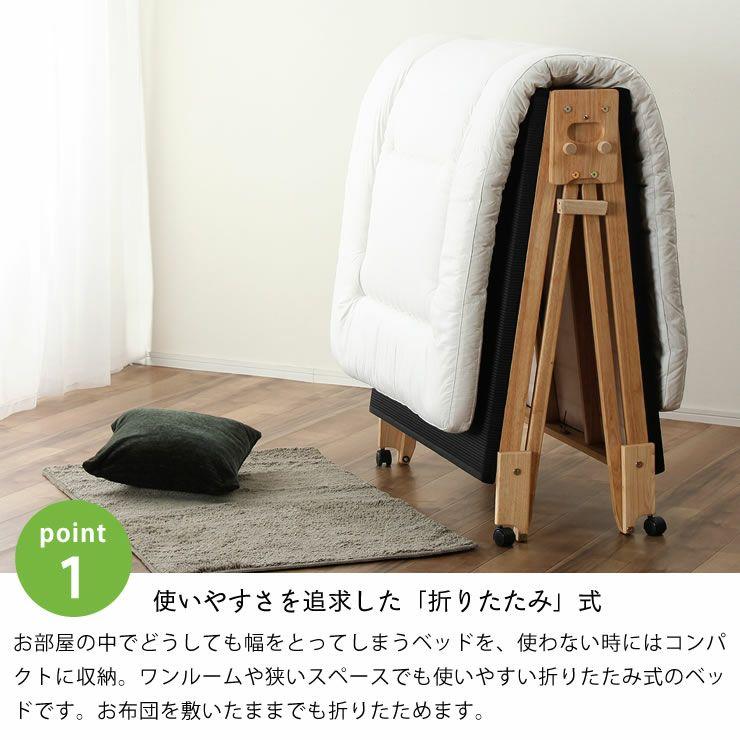 出し入れ簡単!折り畳みが驚くほど軽くてスムーズな炭入り折りたたみベッド 畳ベッドシングルロータイプ_詳細06