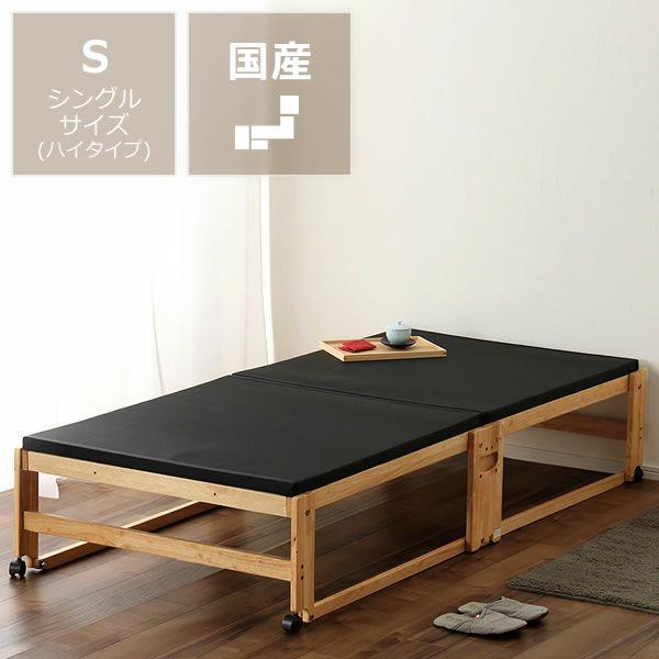 出し入れ簡単!折り畳みが驚くほど軽くてスムーズな炭入り折りたたみベッド 畳ベッドシングルハイタイプ_詳細01