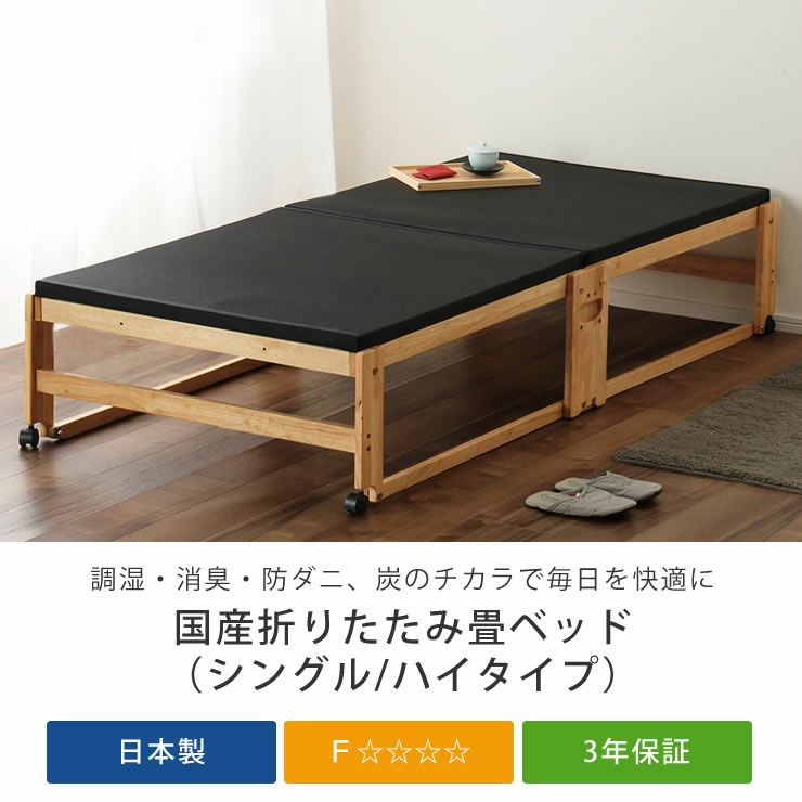 出し入れ簡単!折り畳みが驚くほど軽くてスムーズな炭入り折りたたみベッド 畳ベッドシングルハイタイプ_詳細04