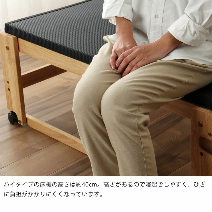 出し入れ簡単!折り畳みが驚くほど軽くてスムーズな炭入り折りたたみベッド 畳ベッドシングルハイタイプ_詳細14
