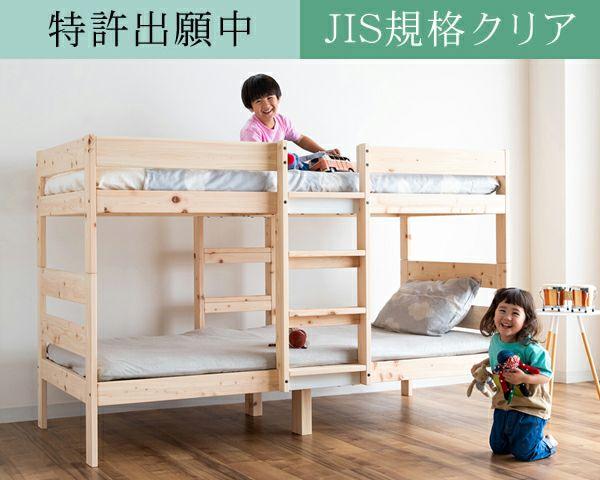 特許申請中!国産ひのき香るセパレート式二段ベッド_詳細02