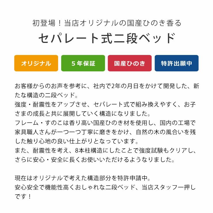 特許申請中!国産ひのき香るセパレート式二段ベッド_詳細04