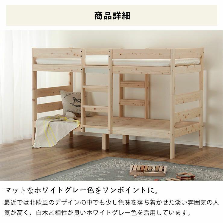 特許申請中!国産ひのき香るセパレート式二段ベッド_詳細05