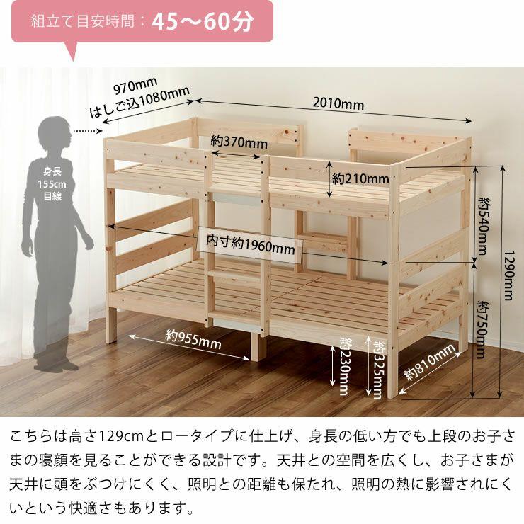 特許申請中!国産ひのき香るセパレート式二段ベッド_詳細08