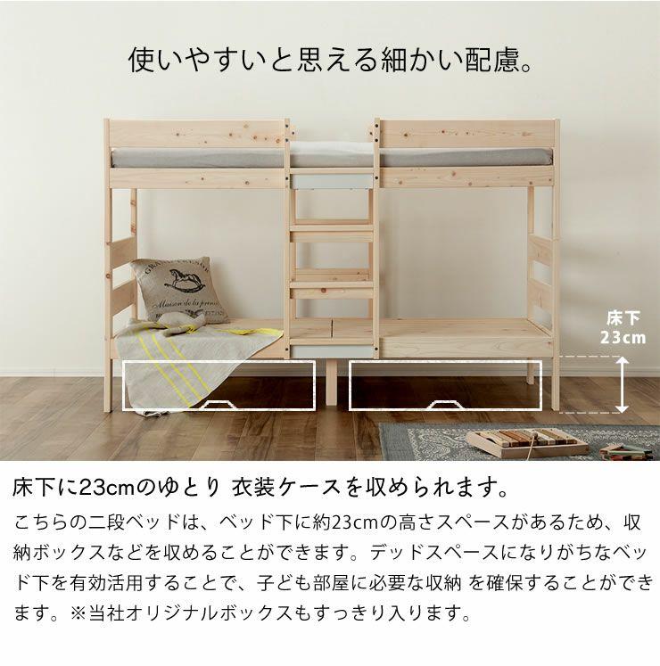 特許申請中!国産ひのき香るセパレート式二段ベッド_詳細16