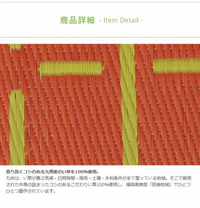 い草 ラグ い草ランチョンマット「OtO」 プレイスマット(47×35cm)_詳細05